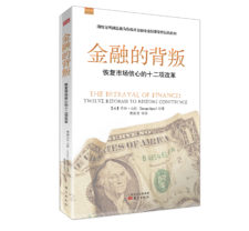 Cover of The Betrayal of Finance (Chinese)